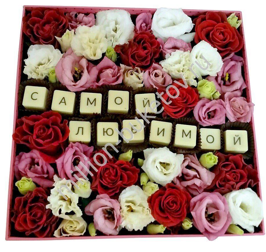 Цветы для любимой картинки с надписями