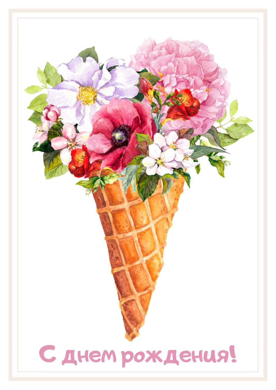 Купить открытку С Днем Рождения! и букеты цветов с ...